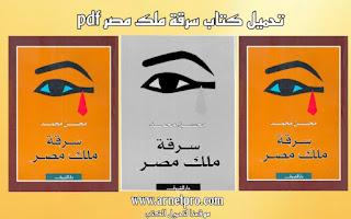 كتاب سرقة ملك مصر