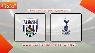 مباراة توتنهام ووست بروميتش ألبيون اليوم 08-11-2020 في الدوري الانجليزي