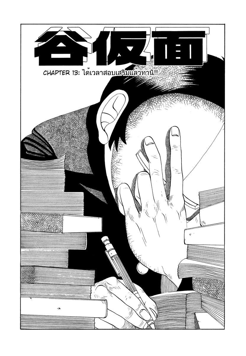 อ่านการ์ตูน Tanikamen ตอนที่ 13 หน้าที่ 1