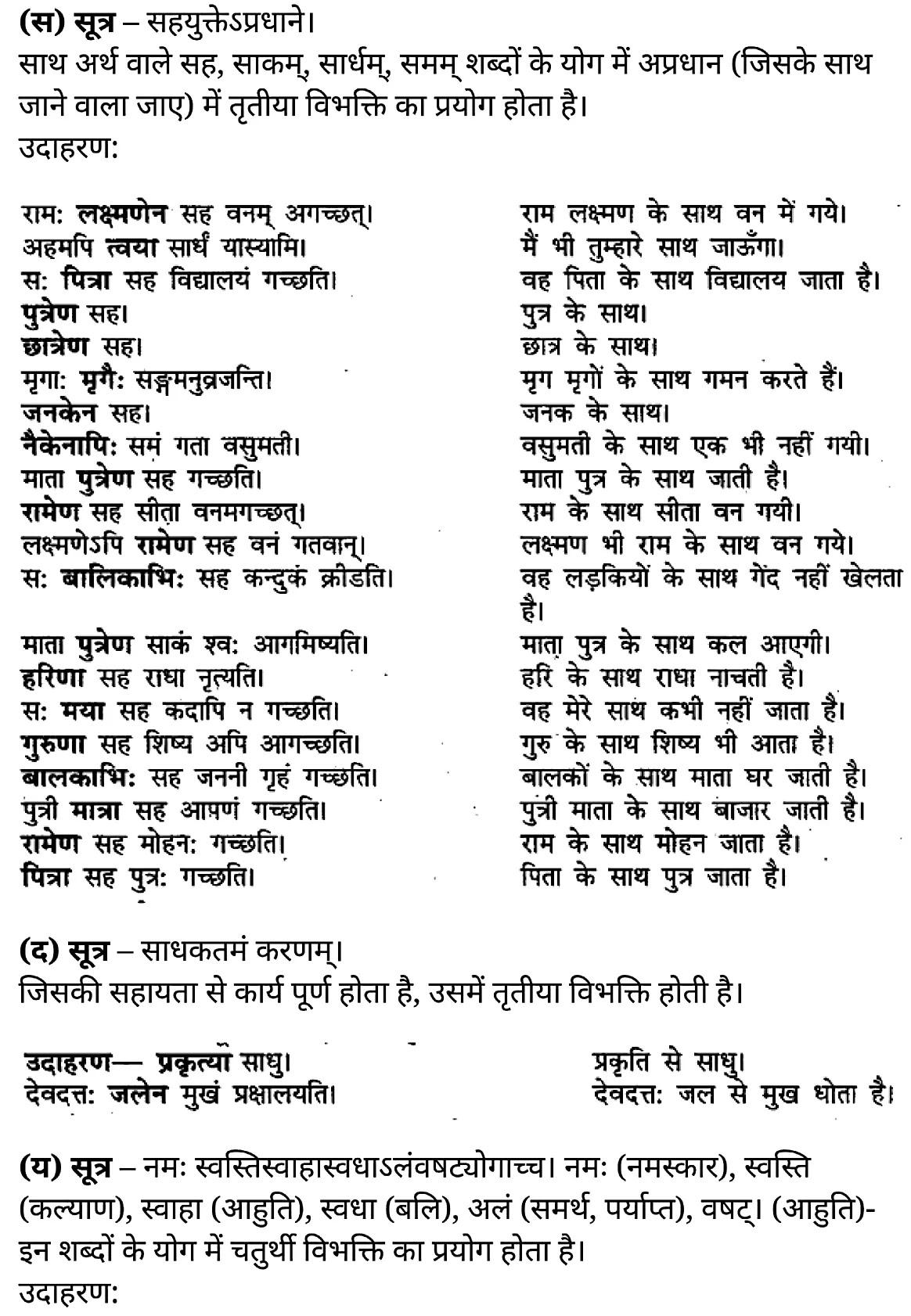 कक्षा 11 साहित्यिक हिंदीविभक्ति-प्रकरण  के नोट्स साहित्यिक हिंदी में एनसीईआरटी समाधान,   class 11 sahityik hindi vibhakti-prakaran,  class 11 sahityik hindi vibhakti-prakaran ncert solutions in sahityik hindi,  class 11 sahityik hindi vibhakti-prakaran notes in sahityik hindi,  class 11 sahityik hindi vibhakti-prakaran question answer,  class 11 sahityik hindi vibhakti-prakaran notes,  11   class vibhakti-prakaran in sahityik hindi,  class 11 sahityik hindi vibhakti-prakaran in sahityik hindi,  class 11 sahityik hindi vibhakti-prakaran important questions in sahityik hindi,  class 11 sahityik hindi  vibhakti-prakaran notes in sahityik hindi,  class 11 sahityik hindi vibhakti-prakaran test,  class 11 sahityik hindi vibhakti-prakaran pdf,  class 11 sahityik hindi vibhakti-prakaran notes pdf,  class 11 sahityik hindi vibhakti-prakaran exercise solutions,  class 11 sahityik hindi vibhakti-prakaran, class 11 sahityik hindi vibhakti-prakaran notes study rankers,  class 11 sahityik hindi vibhakti-prakaran notes,  class 11 sahityik hindi  vibhakti-prakaran notes,   vibhakti-prakaran 11  notes pdf, vibhakti-prakaran class 11  notes  ncert,  vibhakti-prakaran class 11 pdf,   vibhakti-prakaran  book,    vibhakti-prakaran quiz class 11  ,       11  th vibhakti-prakaran    book up board,       up board 11  th vibhakti-prakaran notes,  कक्षा 11 साहित्यिक हिंदीविभक्ति-प्रकरण , कक्षा 11 साहित्यिक हिंदी का विभक्ति-प्रकरण , कक्षा 11 साहित्यिक हिंदी के विभक्ति-प्रकरण  के नोट्स हिंदी में, कक्षा 11 का साहित्यिक हिंदीविभक्ति-प्रकरण का प्रश्न उत्तर, कक्षा 11 साहित्यिक हिंदीविभक्ति-प्रकरण के नोट्स, 11 कक्षा साहित्यिक हिंदीविभक्ति-प्रकरण   साहित्यिक हिंदी में, कक्षा 11 साहित्यिक हिंदीविभक्ति-प्रकरण हिंदी में, कक्षा 11 साहित्यिक हिंदीविभक्ति-प्रकरण  महत्वपूर्ण प्रश्न हिंदी में, कक्षा 11 के साहित्यिक हिंदी के नोट्स हिंदी में,साहित्यिक हिंदी कक्षा 11 नोट्स pdf,  साहित्यिक हिंदी  कक्षा 11 नोट्स 2021 ncert,  साहित्यिक हिंदी  कक्षा 11 pdf,  साहित्यिक हिंदी  पुस्तक,  साहित्यिक हिंदी की बुक,  साहित