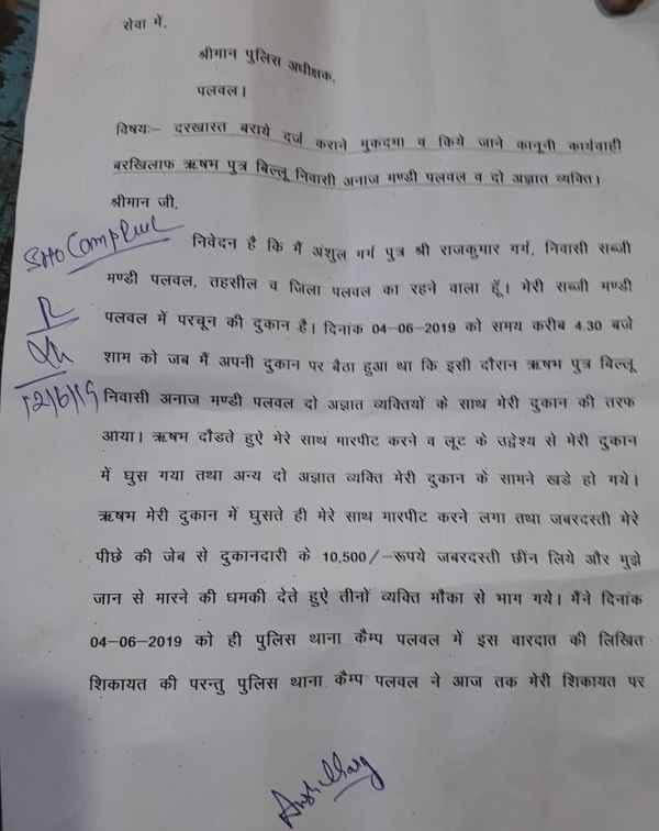 police-complaint-news
