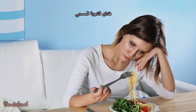 فقدان الشهية العصبي Anorexia nervous