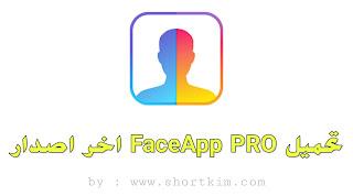 بدون علامة مائية !! تحميل تطبيق FaceApp للاندرويد اخر اصدار