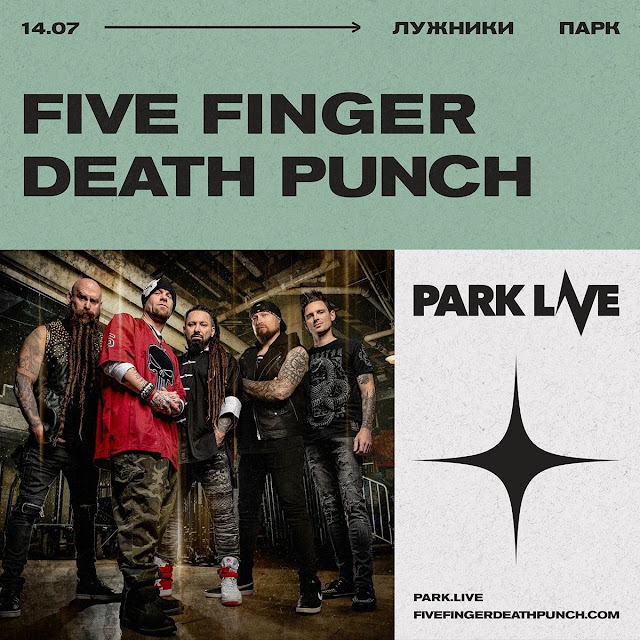 Five Finger Death Punch выступят на фестивале Park Live