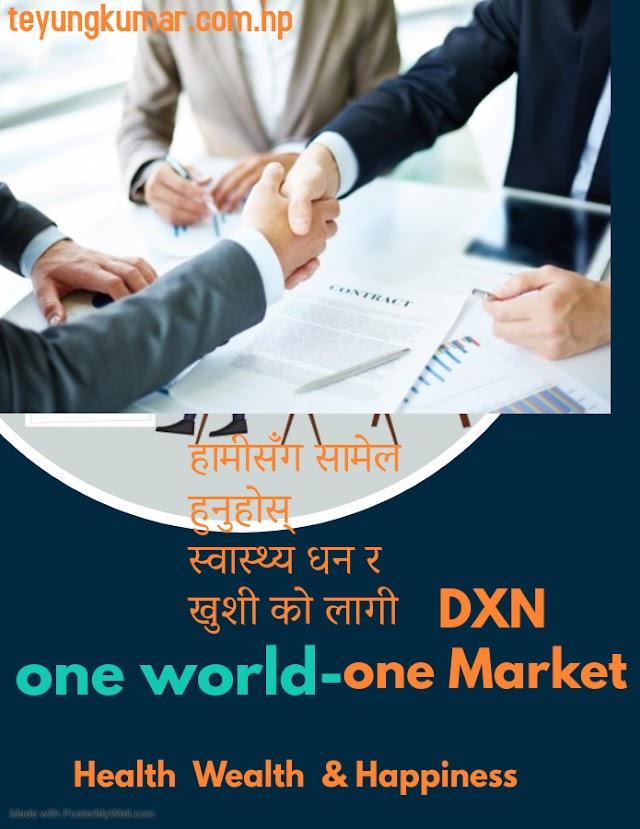 How to Become DXN Distributor ??DXN ग्लोबल सदस्य बन्नुहोस् र कहीं पनि   सन्तुष्ट DXN वितरक र सदस्यहरूको अंश बन्नुहोस्