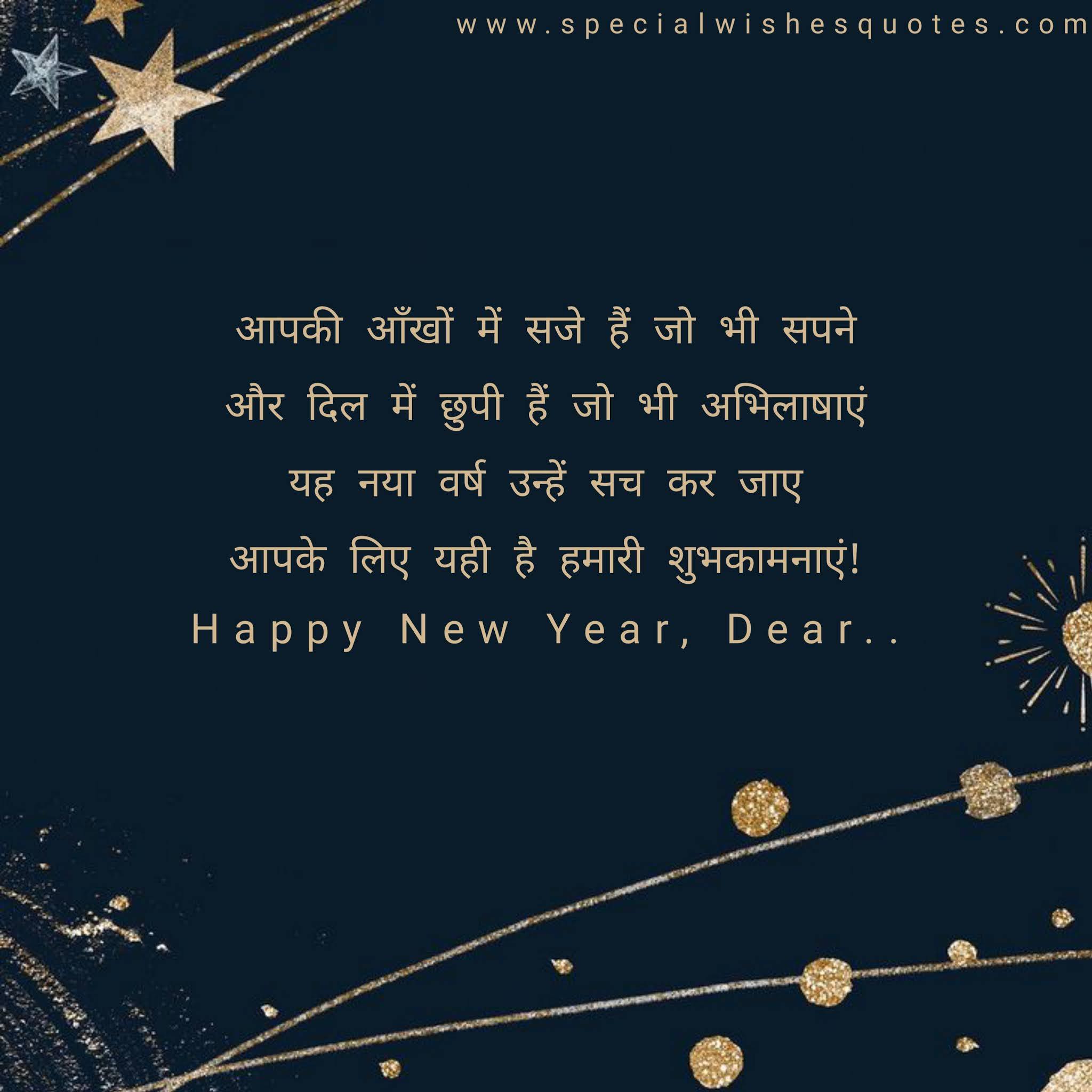 Welcome Shayari for New Year 2021