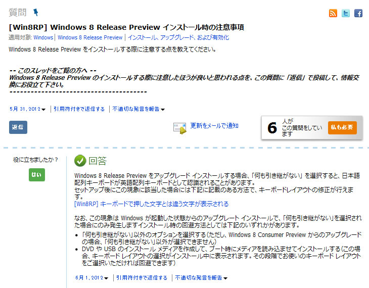 Windows 8 Release Previewで日本語 106 キーボード配列が変更される現象を再現、修正してみた -2