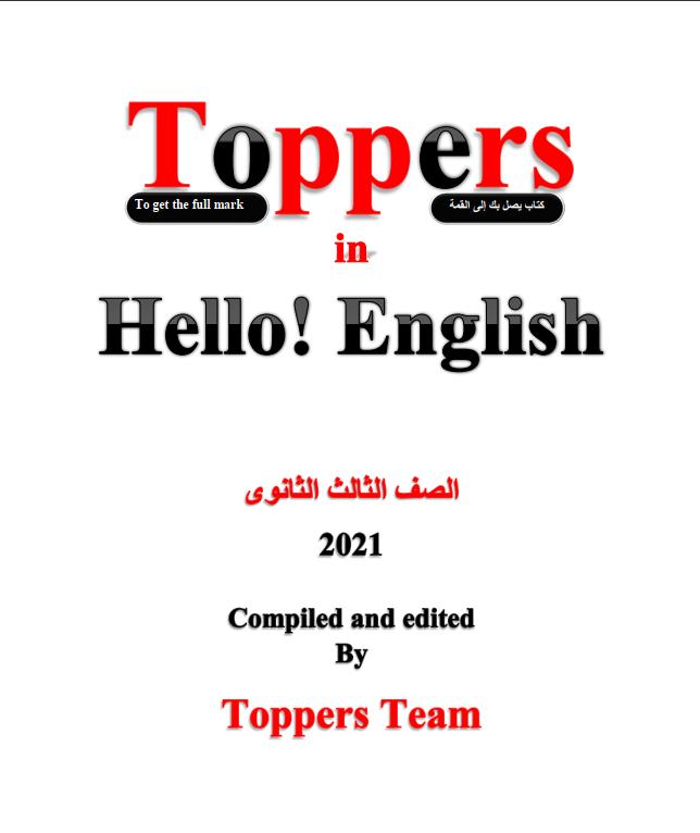 كتاب Toppers الصف الثالث الثانوى Unit -1 الوحدة الأولى 2021