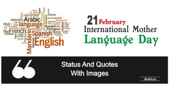 International Mother Language Day Quotes  In Hindi