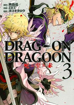 Drag-On Dragoon - Shi ni Itaru Aka Manga