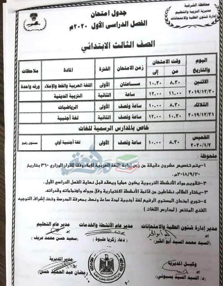 جدول امتحانات الصف الثالث الابتدائي ترم أول 2020 محافظة الشرقية