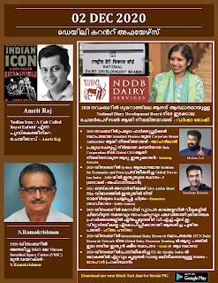 Daily Malayalam Current Affairs 02 Dec 2020