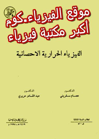 تحميل كتاب الفيزياء الحرارية الإحصائية