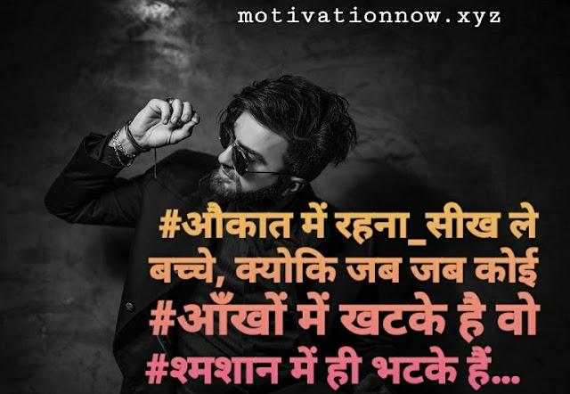 Top 100+ fb status in hindi  attitude shyari quotes..
