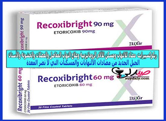 مواصفات دواء ريكوكسيبرايت أقراص recoxibright 90 mg مضاد للالتهاب ومسكن للآلام لعلاج الروماتيزم والتهاب المفاصل والعضلات والخشونة والأسنان 60 مجم دواعي الاستعمال والموانع والفوائد والسعر والبدائل في 2020