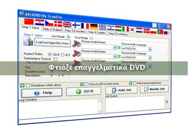 Avi2Dvd - Δωρεάν πρόγραμμα για μετατροπή αρχείων βίντεο σε DVD
