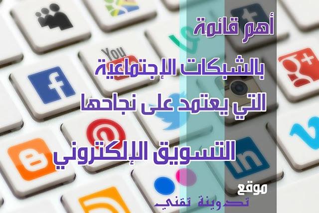 أهم قائمة الشبكات الاجتماعية التي يعتمد عليها نجاح التسويق الالكتروني عبر الانترنت
