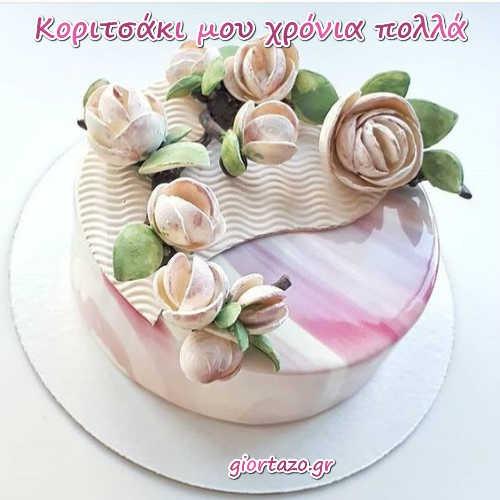 Ευχές Γενεθλίων Και Ονομαστικής Εορτής