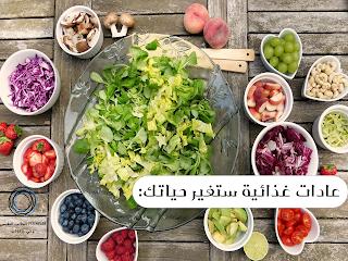 عادات غذائية ستغير حياتك