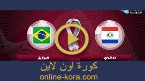 مشاهدة مباراة باراجواي والبرازيل بث مباشر كورة اون لاين