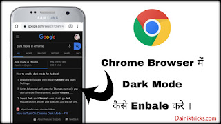 Chrome browser me dark mode kaise enable kare