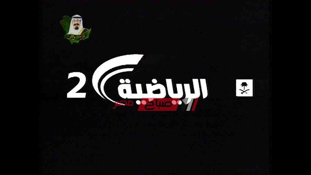 مشاهدة قناة السعودية الرياضية 2 بث مباشر – KSA Sports 2 online