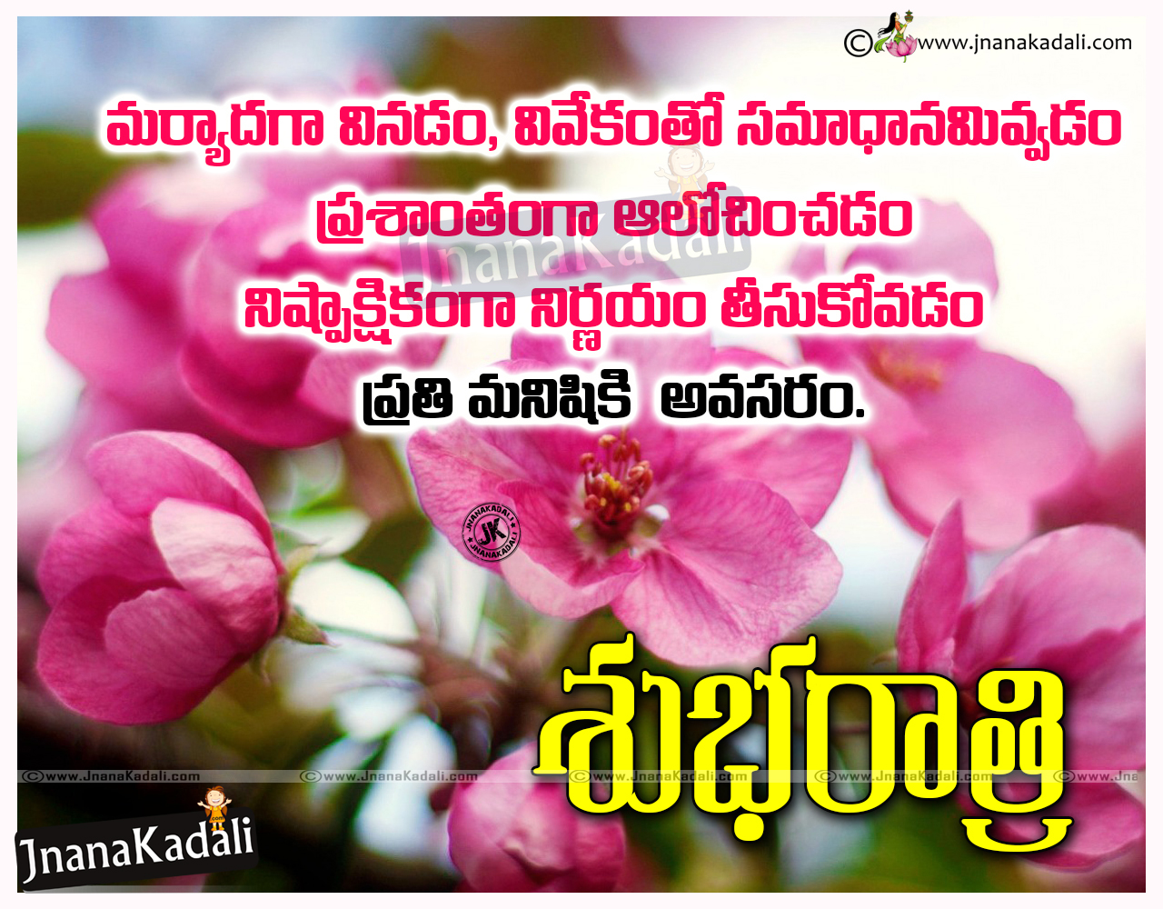 Heart touching good night messages for friends jnana kadali here is heart touching good night messages best telugu lines for friends good night greetings in m4hsunfo