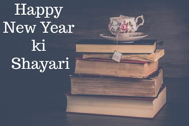 Happy new year ki shayari हैप्पी न्यू ईयर की शायरी