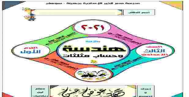 مذكرة الهندسة وحساب المثلثات للصف الثالث الاعدادى ترم أول للاستاذ محمود عوض حسن