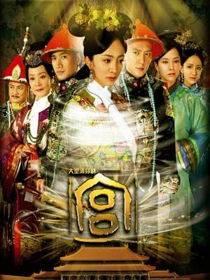 Khang Hy Nội Cung (USLT) - Cung Tỏa Tâm Ngọc