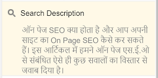 search meta description in blogger blog in hindi