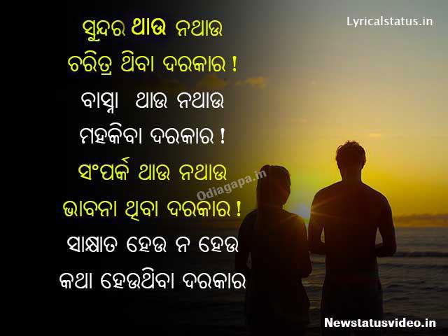 Odia New Status Odia Shayari