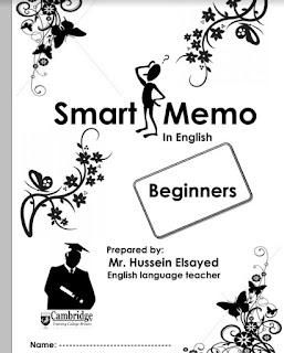 تأسيس لغة إنجليزية للرائع مستر حسين السيد