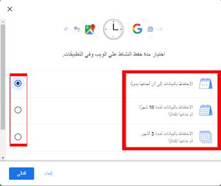 مسح سجل بحث جوجل تلقائيًا