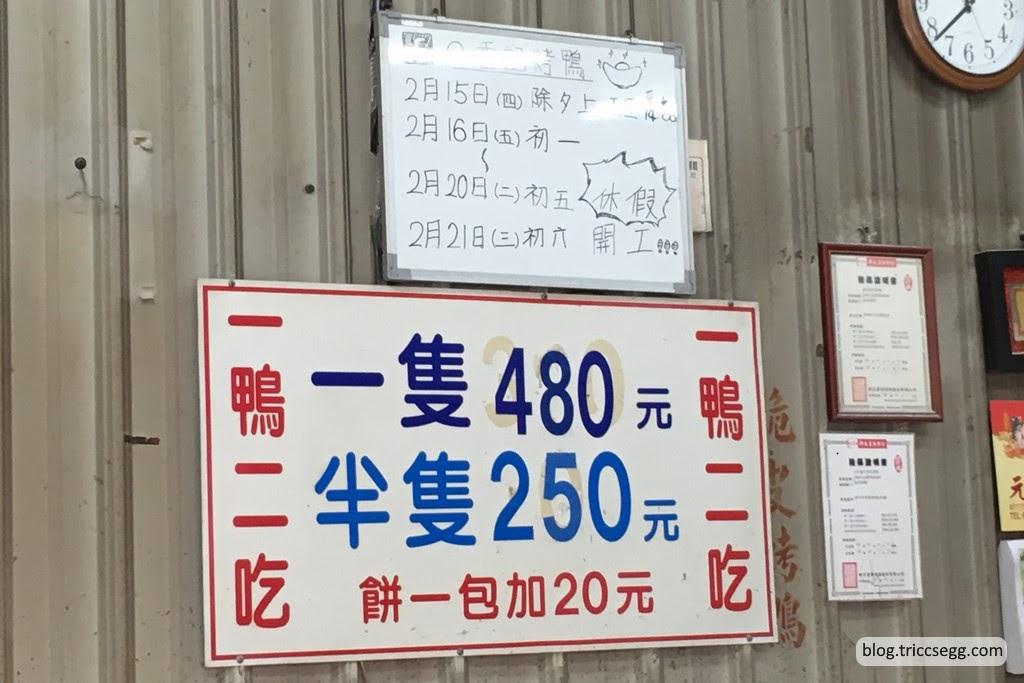 香記烤鴨(3).jpg