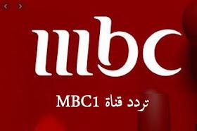 تردد قناة أم بي سي Mbc 1 الجديد 2021 على قمر نايل سات