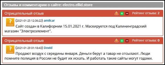electro.ellid.store - отзывы