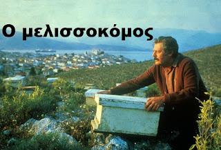 Ο μελισσοκόμος: Νέα ομάδα στο Facebook από τον Μόσχο