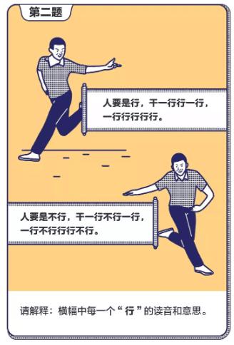 中文阅读- 第二题