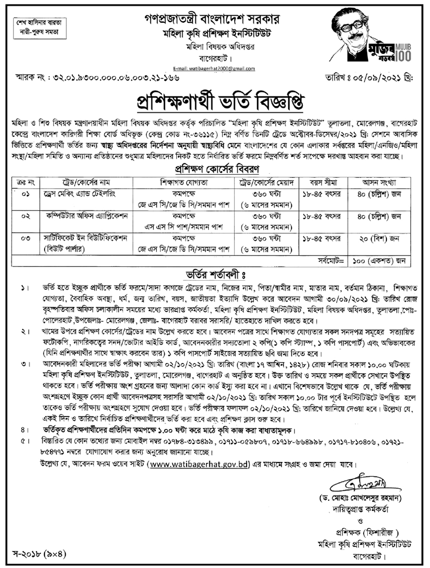 MOWCA Job Circular Job Summary:  Company Name: Ministry of Woman and Children Affairs. Job Location: Any where in Bangladesh. Total Vacancies: 180 posts. Jobs Category: Government Jobs. Gender: Both male and females can apply. Salary: As per government pay scale. Published On: 23 August and 05 September 2021. Application Last Date: 09 September and 02 October 2021. Job Source: Newspaper Jobs . How to Apply: See Job Circular Image.