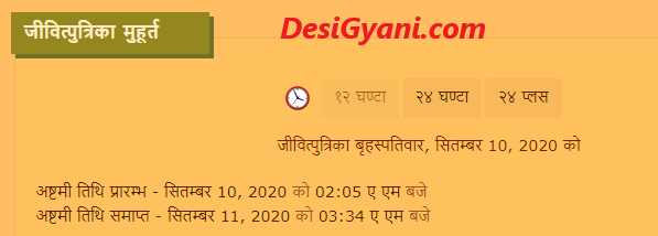2020 जितिया व्रत मुहूर्त Muhurt Jitiya