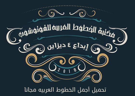 Best Arabic Fonts Library for Photoshop,مكتبة خطوط الفوتوشوب, تحميل أجمل خطوط الفوتوشوب, تنزيل أروع خطوط الفوتوشوب, ملحقات الفوتوشوب,