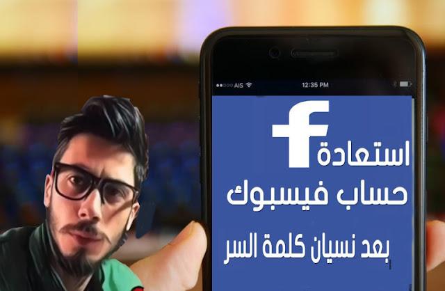 كيفية استرداد حساب Facebook الخاص بك عندما لا يمكنك تسجيل الدخول