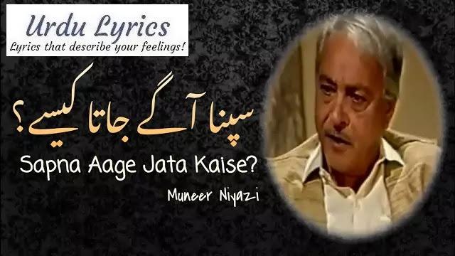 Sapna Aage Jata Kaise - Munir Niazi - Sad Urdu Poetry
