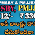 How to Download PMSBY / PMJJBY Insurance Policy Bonds Online