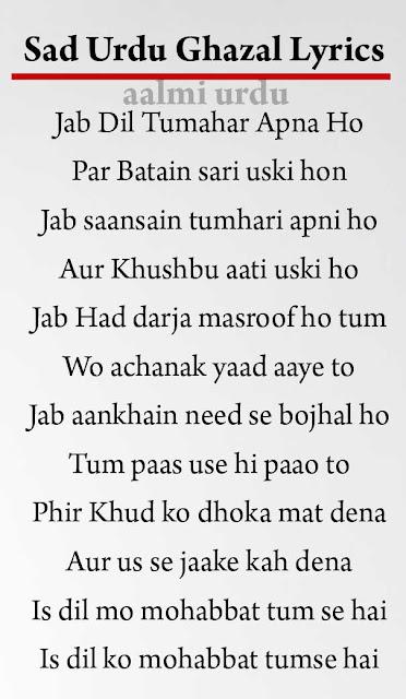 sad urdu ghazal lyrics, ghazal lyrics