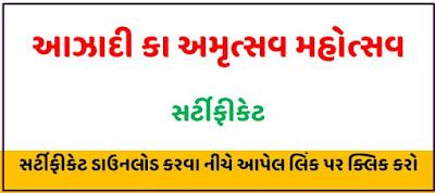 Celebration of Aazadi Ka Amrut Mahotsav (AKAM) GR, Certificate Link -rashtragaan.in