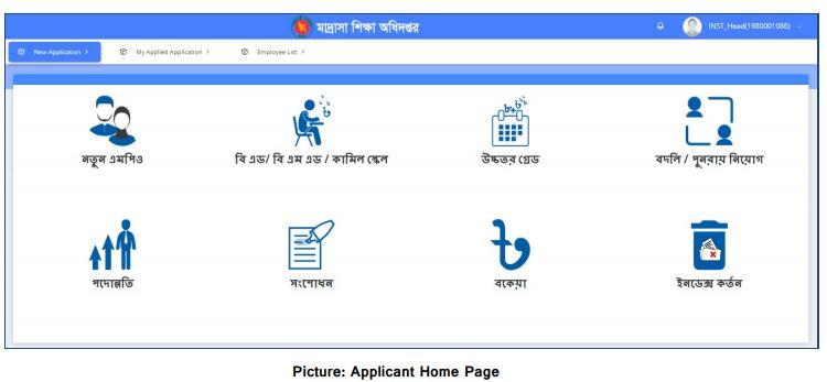 MEMIS Online Madrasah Teacher New MPO Application