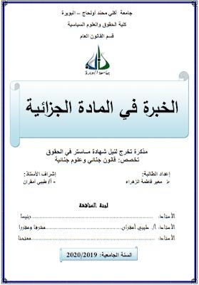 مذكرة ماستر: الخبرة في المادة الجزائية PDF