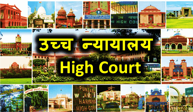 Various state high court jobs in India